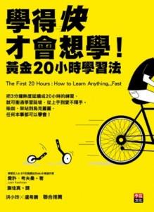 學得快才會想學!:黃金20小時學習法