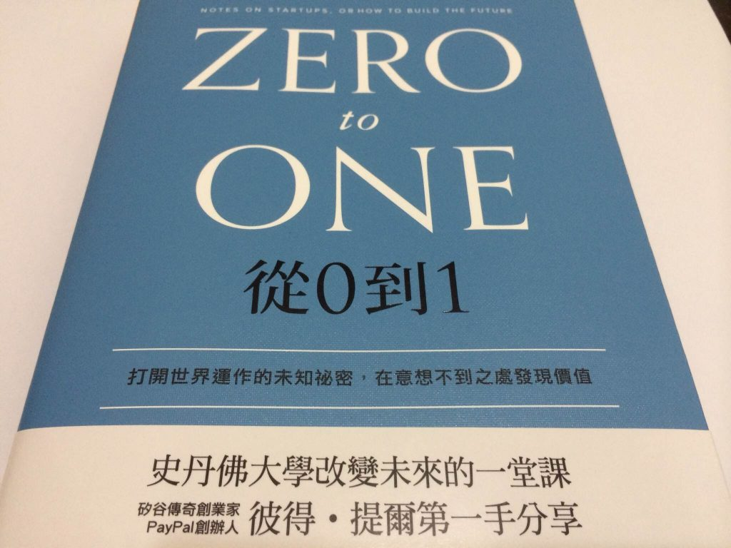 from_zero_to_1