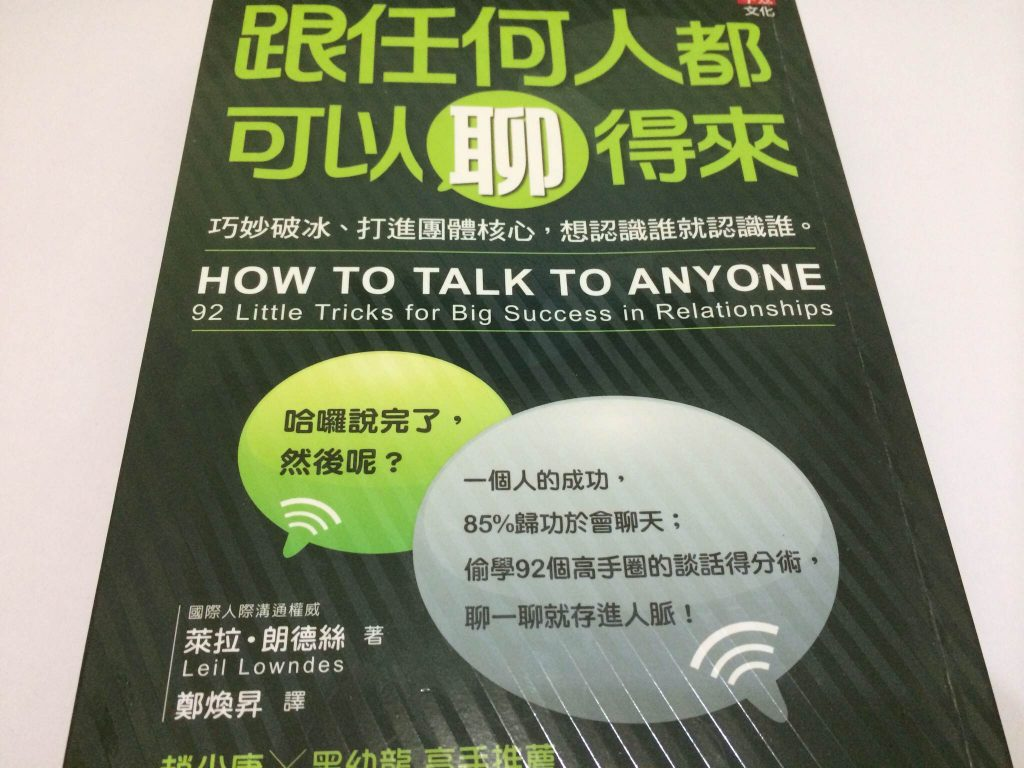 how_to_talk