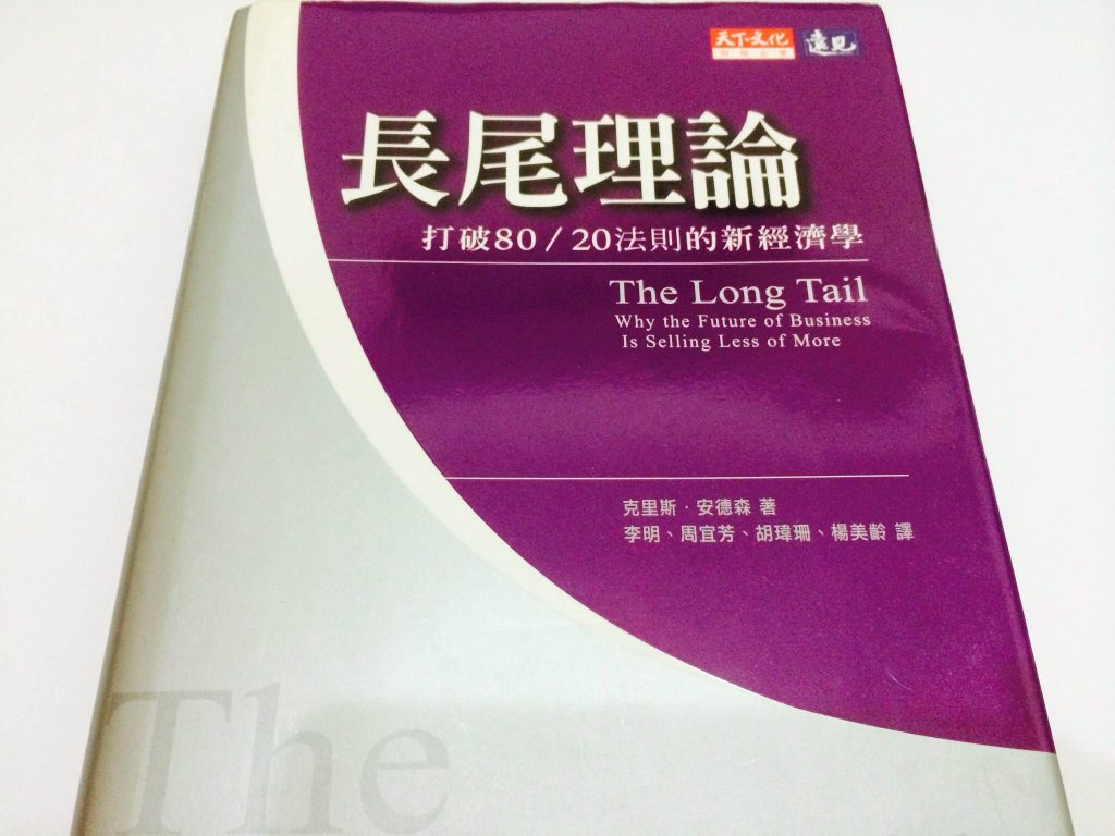 the_long_tail