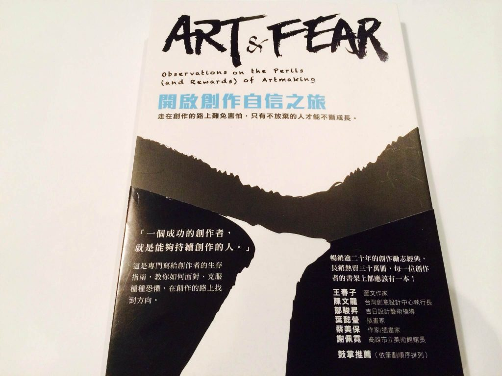 art_and_fear