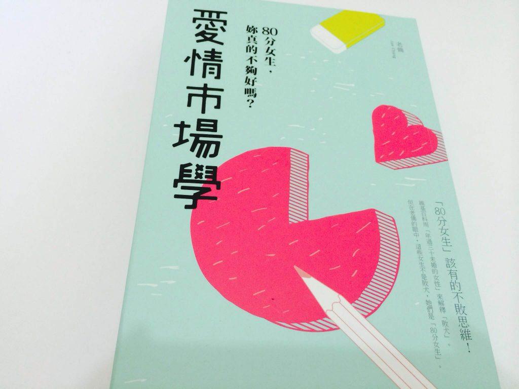 love_market