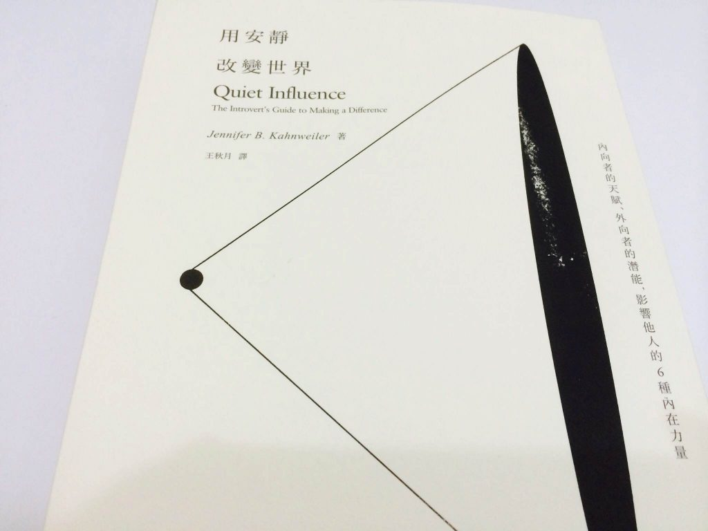 quiet_influence