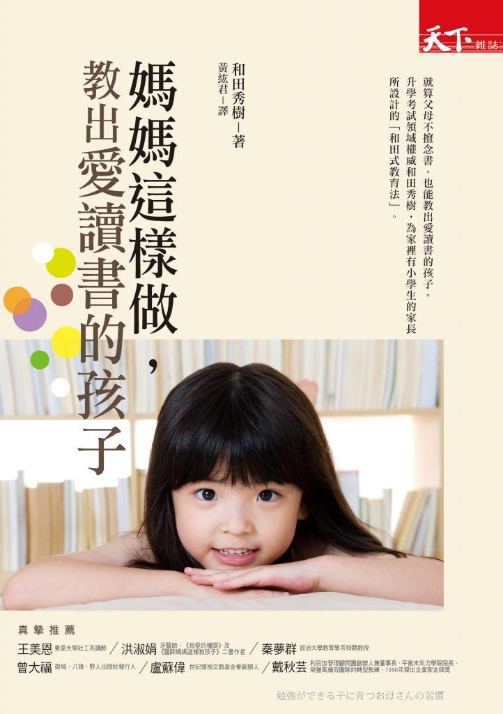 BCLL0017P 媽媽這樣做,教出愛讀書的孩子