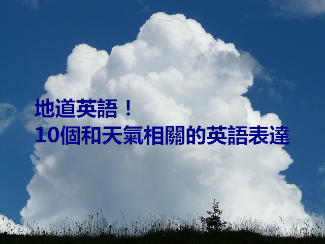 cloud-8075_640_副本