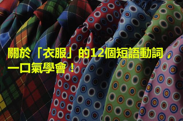 neckties-210347_640_副本