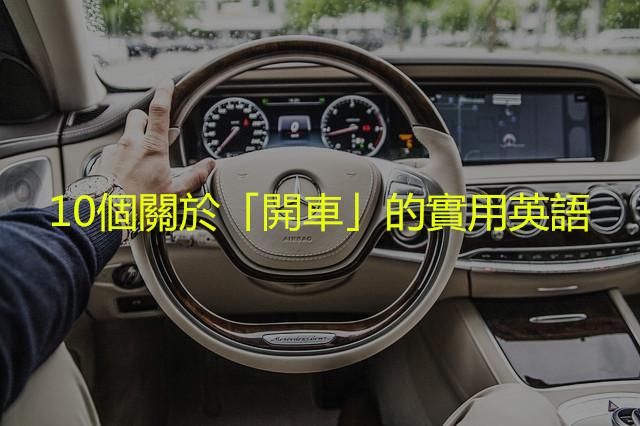 steering-wheel-801994_640_副本