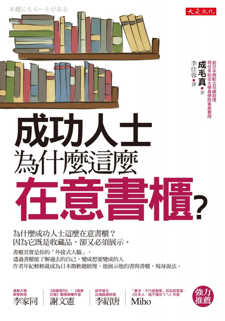 the_bookshelf