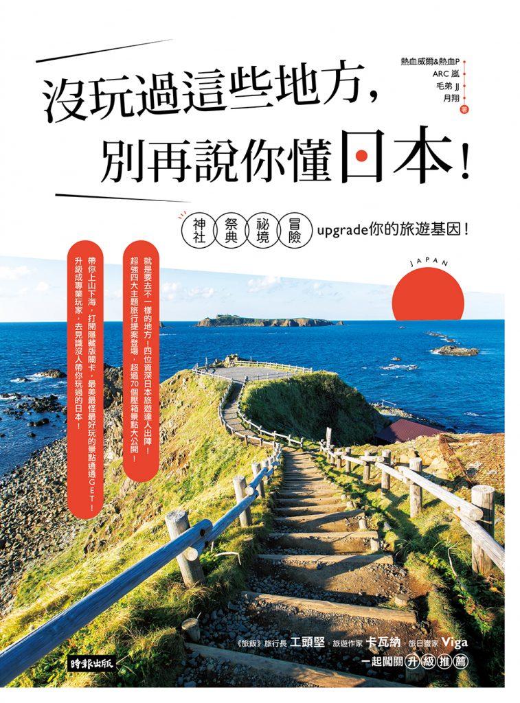 別再說你懂日本_cover+書腰_0607-FA
