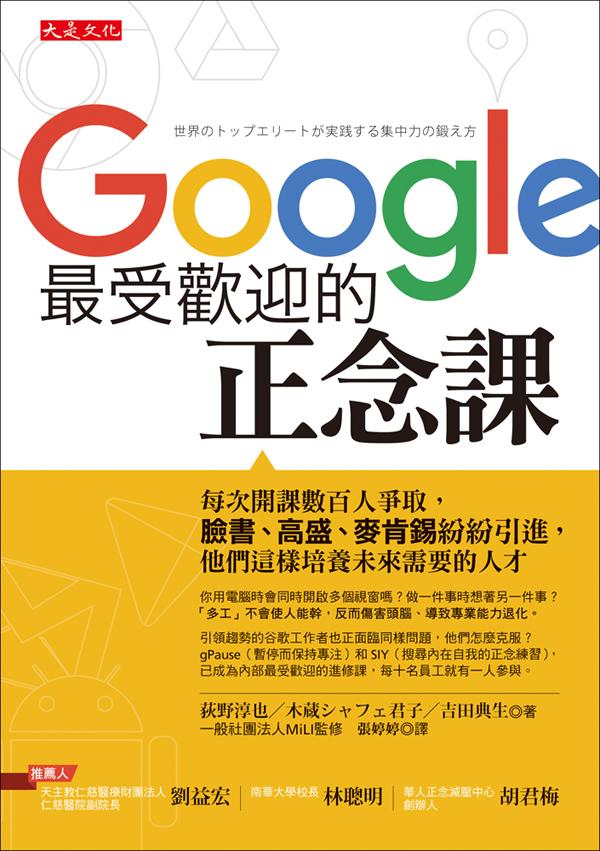 google_culture